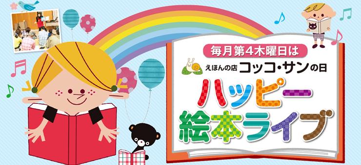 コッコ・サンの日 ハッピー絵本ライブ