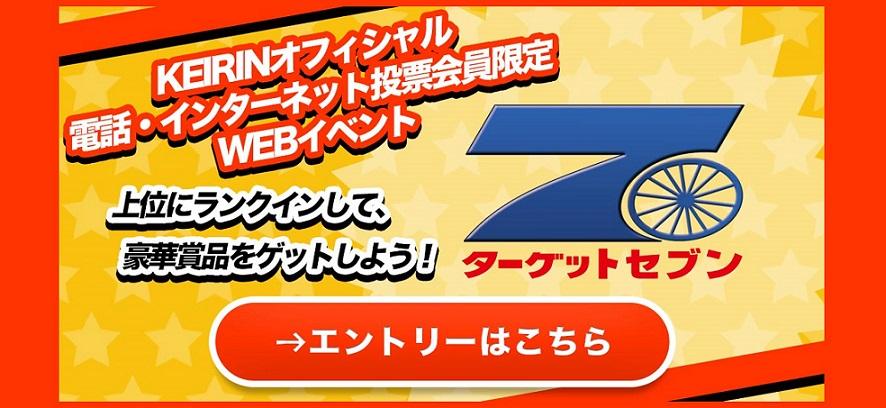 【キャンペーン】ターゲット7