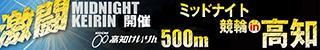 ミッドナイト競輪in高知