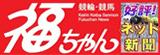 有限会社福ちゃん出版社