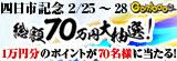 Gamboo 四日市記念G3総額70万円大抽選!