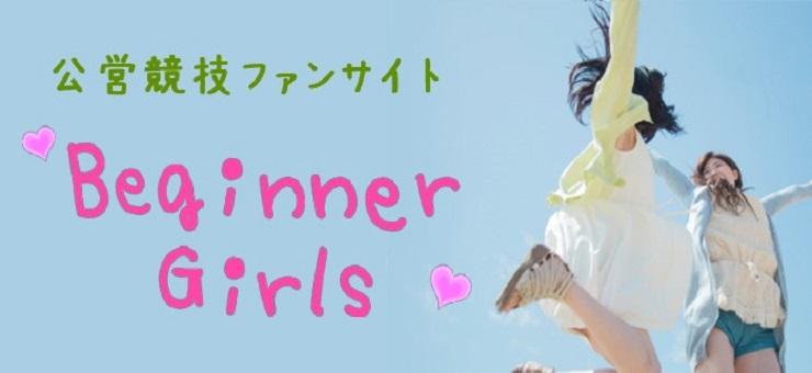 公営競技ファンサイトBeginner Girls