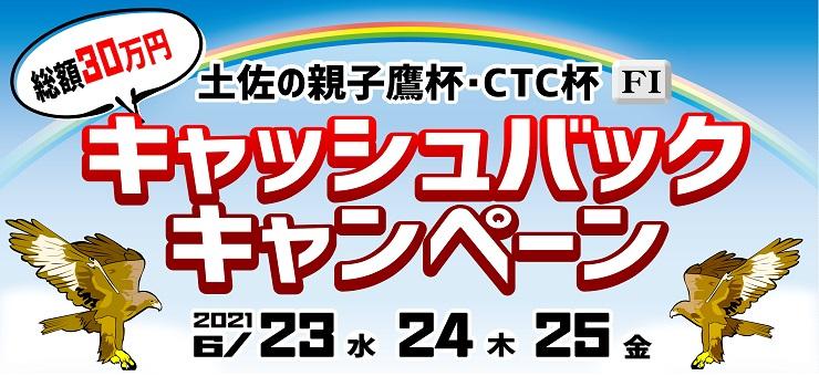 CTCキャッシュバックキャンペーン
