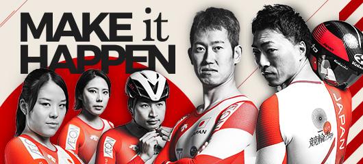 自転車競技代表内定選手紹介WEBサイト